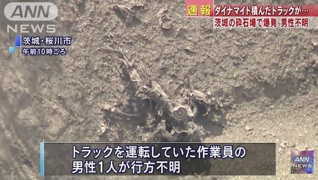 茨城 砕石場 爆発 トラック